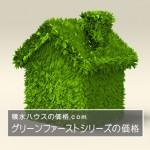 greenseries