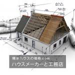 housemakerandconstructionstore